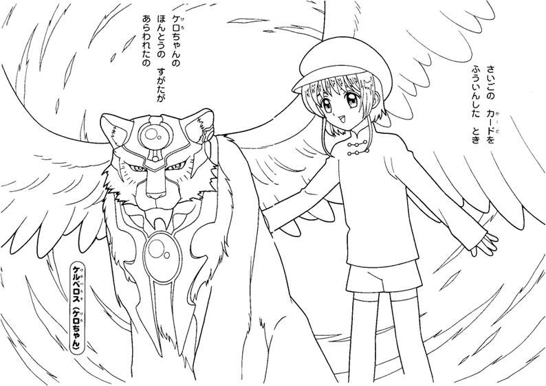 Tranh tô màu Sakura và con hổ có cánh